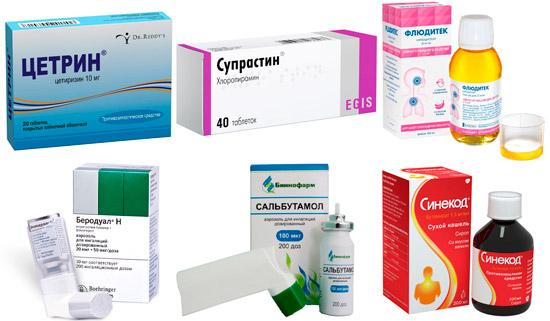 препараты для комплексной терапии: Цетрин, Сальбутамол, Синекод и др.
