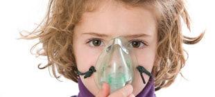 ребенок дышит через маску