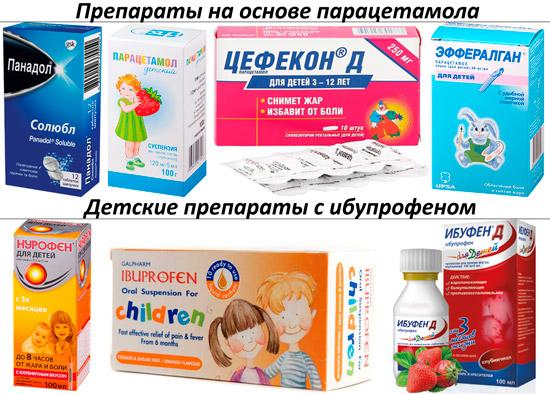 жаропонижающие препараты для детей: Панадол, Нурофен и др.