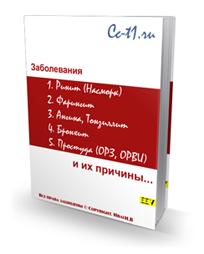 Книга о причинах болезней органов дыхания и простуд