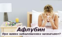 При каких заболеваниях назначают Афлубин