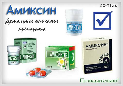 препарат амексин инструкция - фото 10