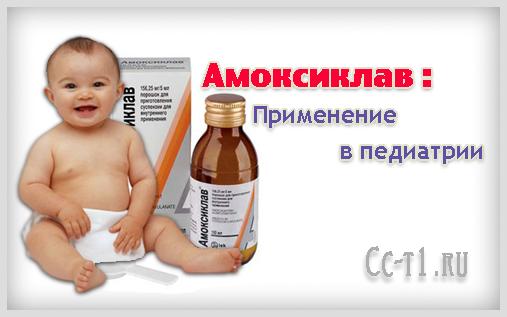 Амоксициллин 2 года ребенку
