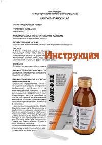 препарат амоксиклав инструкция по применению - фото 6