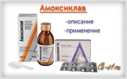 амоксиклав таблетки 250+125 инструкция по применению
