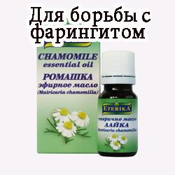 эфирное масло от фарингита