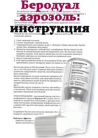беродуал инструкция по применению спрей - фото 5