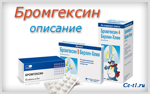 препарат бромгексин инструкция