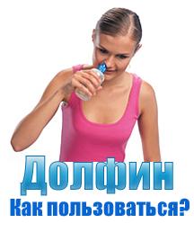 Можно ли промывать нос при беременности долфином