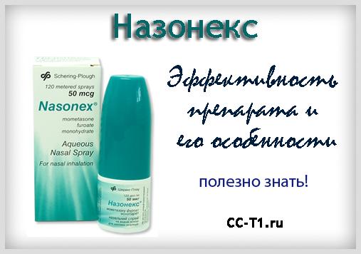 назонекс инструкция цена минск - фото 7