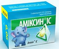 амиксин таблетки инструкция по применению детям