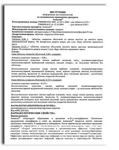препарат амексин инструкция - фото 2