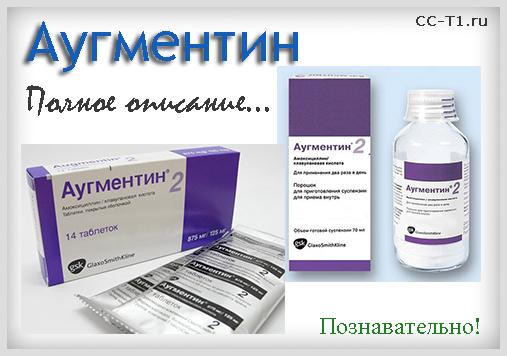 Аугментин - полное описание препарата, познавательно