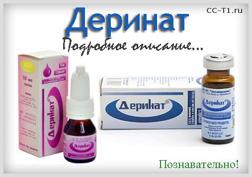 деринат лекарство инструкция цена img-1