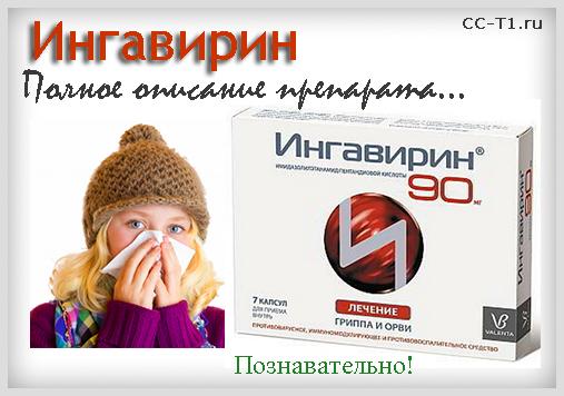 Ингавирин таблетки: инструкция по применению, аналоги.