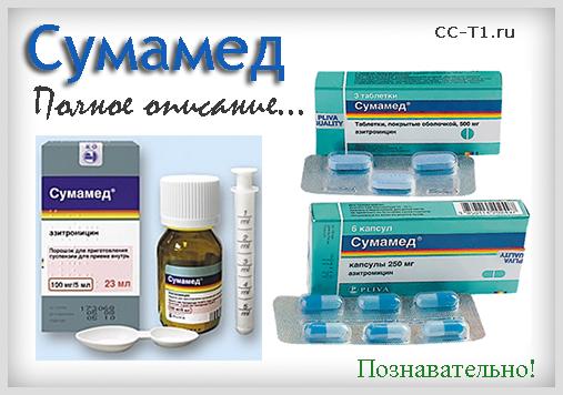 Сумамед - подробное отображение препарата, познавательно