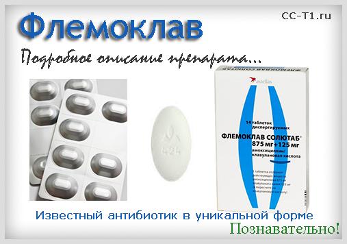 флемоклав инструкция по применению таблетки