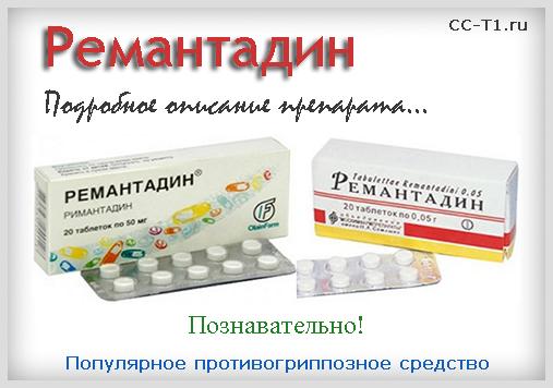ремантадин таблетки инструкция по применению детям - фото 3