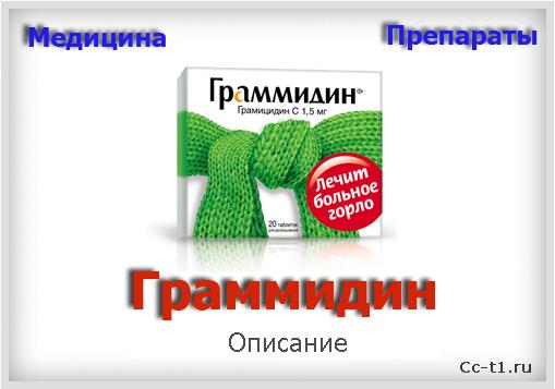 Граммидин Нео Инструкция По Применению У Детей