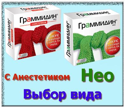 граммидин инструкция по применению красный - фото 11