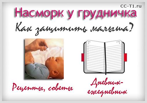 Лечение ринита у малыша,