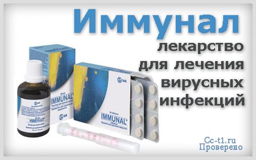 иммунорм таблетки инструкция по применению - фото 8