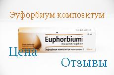 Эуфорбиум композитум - цена и отзывы