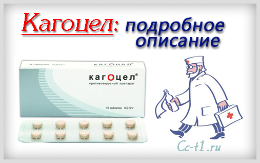 Кагоцел подробное описание препарата
