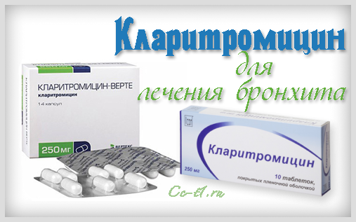 Кларитромицин для лечения