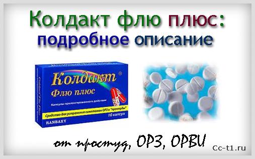 антибиотик ципрофлоксацин инструкция по применению капсулы