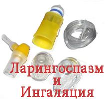 ларингоспазм и ингаляция