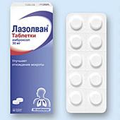 Лазолван таблетки