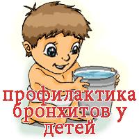 профилактика бронхитов у детей