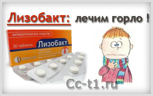 лизобакт инструкция по применению цена отзывы аналоги таблетки - фото 3