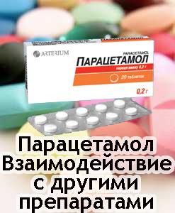 Взаимодействие парацитомола с анальгином