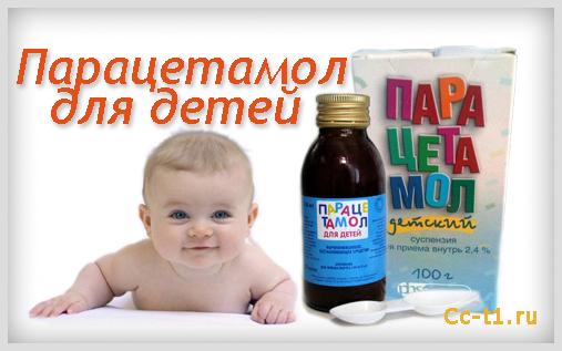 Как рассчитать ребенку парацетамол