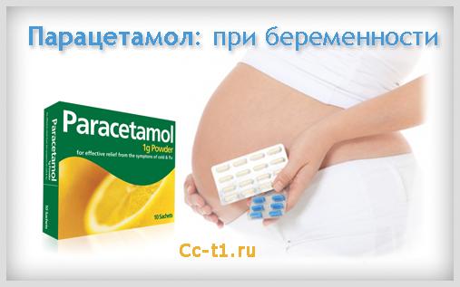 Парацетамол при беременности и кормлении грудью
