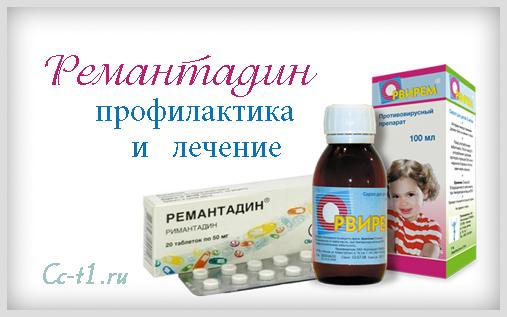 Ремантадин Противовирусное Инструкция - фото 2