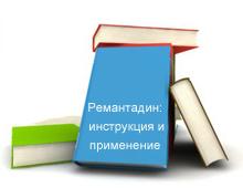 Ремантадин Белмед Инструкция По Применению - фото 9
