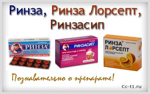 ринза для детей инструкция по применению таблетки
