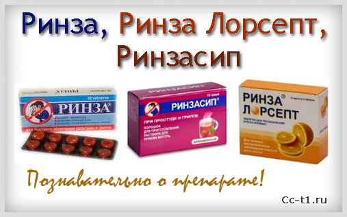 таблетки ринзасип инструкция по применению - фото 3