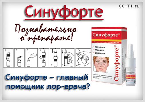 синофарм таблетки инструкция по применению - фото 8