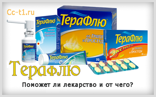 препарат терафлю инструкция по применению - фото 5