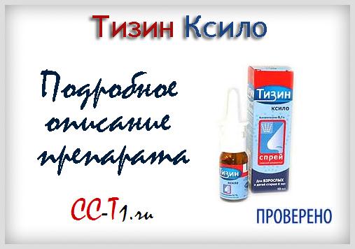 тизин ксило подробное описание препарата