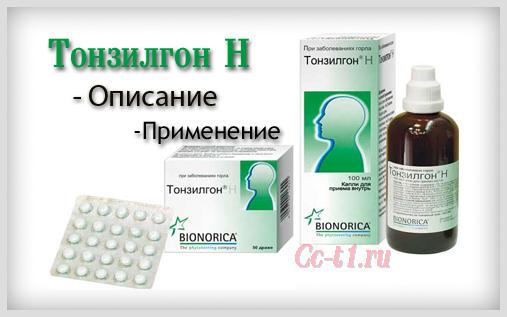 лекарство тонзилгон н инструкция по применению - фото 2