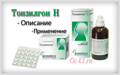 Таблетки тонзилгон инструкция по применению цена