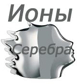 ионы серебра