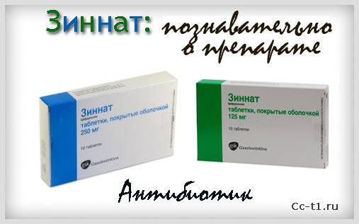 сумамед таблетки 125 мг для детей инструкция
