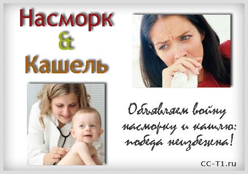Лечение насморка и кашля: победа неизбежна