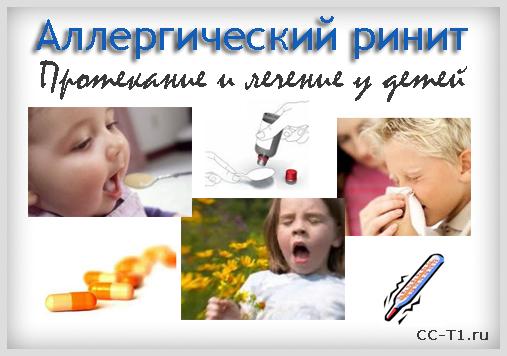 аллергия у детей от паразитов